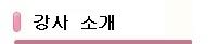 강사소개.jpg